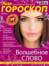 - Журнал «Лиза. Гороскоп» №08/2015