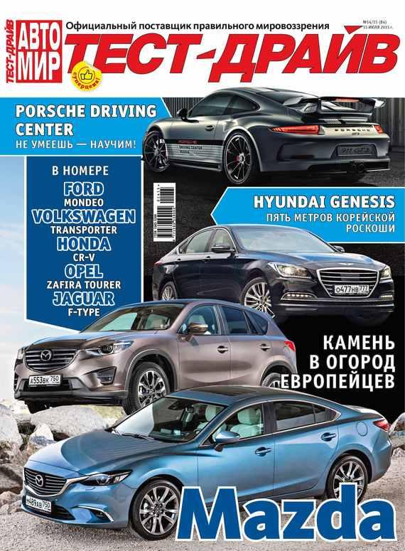 ИД «Бурда» Журнал «Тест-Драйв» №14-15/2015 ид бурда журнал тест драйв 20 2014