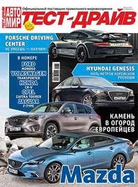- Журнал «Тест-Драйв» &#847014-15/2015