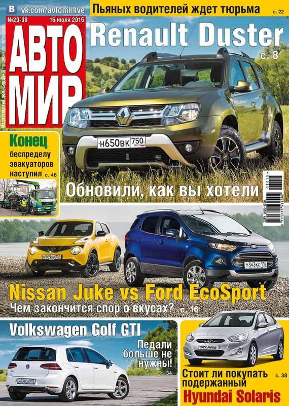 ИД «Бурда» АвтоМир №29-30/2015 авто в грузии цены