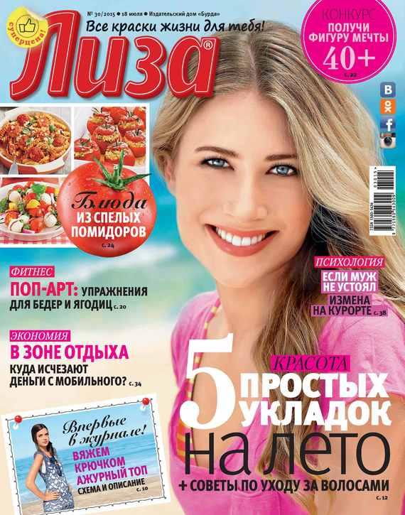 Журнал «Лиза» №30/2015