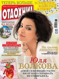«Бурда», ИД  - Журнал «Отдохни!» №30/2015