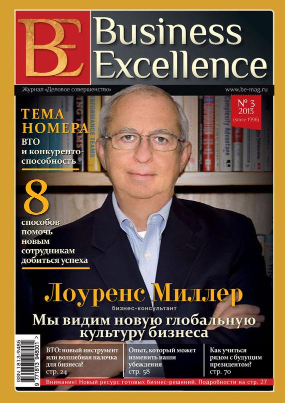Отсутствует Business Excellence (Деловое совершенство) № 3 (177) 2013 отсутствует журнал консул 3 34 2013