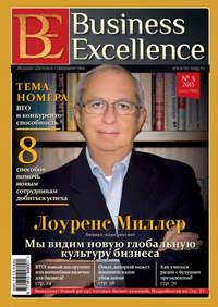 - Business Excellence (Деловое совершенство) № 3 (177) 2013
