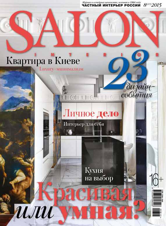 SALON-interior №08/2015