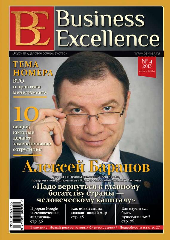 Отсутствует Business Excellence (Деловое совершенство) № 4 (178) 2013 сто лучших интервью журнала эксквайр