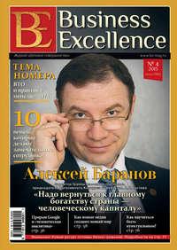 Отсутствует - Business Excellence (Деловое совершенство) № 4 (178) 2013
