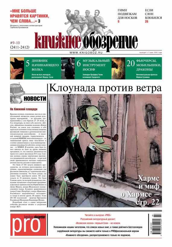 Отсутствует Книжное обозрение (с приложением PRO) №09-10/2015