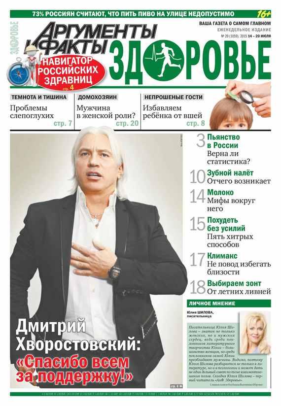 Аргументы и факты. Здоровье. №29/2015 от ЛитРес