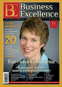 Отсутствует - Business Excellence (Деловое совершенство) &#8470 5 (179) 2013
