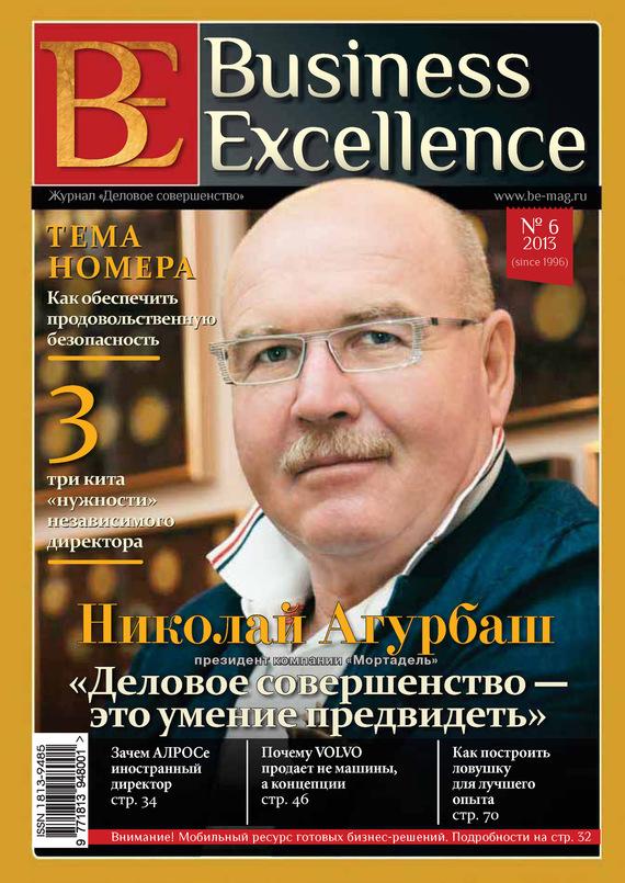 Отсутствует Business Excellence (Деловое совершенство) № 6 (180) 2013 сто лучших интервью журнала эксквайр