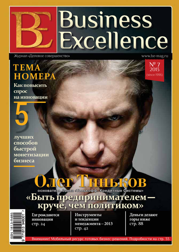 Отсутствует Business Excellence (Деловое совершенство) № 7 (181) 2013 отсутствует ваши права 7 2013