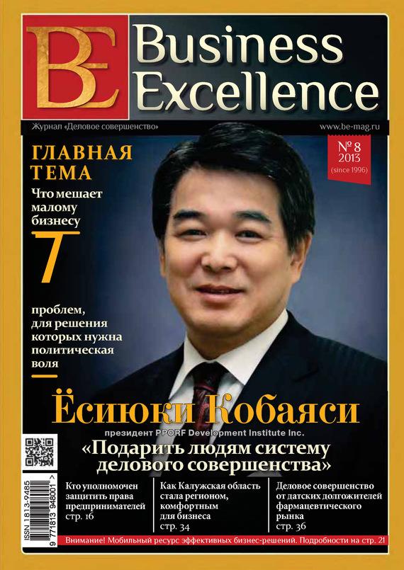 Отсутствует Business Excellence (Деловое совершенство) № 8 (182) 2013 сто лучших интервью журнала эксквайр