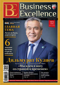 - Business Excellence (Деловое совершенство) № 9 (183) 2013