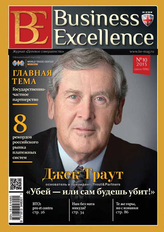 Отсутствует Business Excellence (Деловое совершенство) № 10 (184) 2013 сто лучших интервью журнала эксквайр