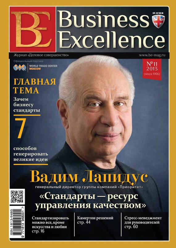 Отсутствует Business Excellence (Деловое совершенство) № 11 (185) 2013 сто лучших интервью журнала эксквайр
