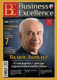 Отсутствует - Business Excellence (Деловое совершенство) &#8470 11 (185) 2013