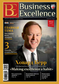 Отсутствует - Business Excellence (Деловое совершенство) № 12 (186) 2013