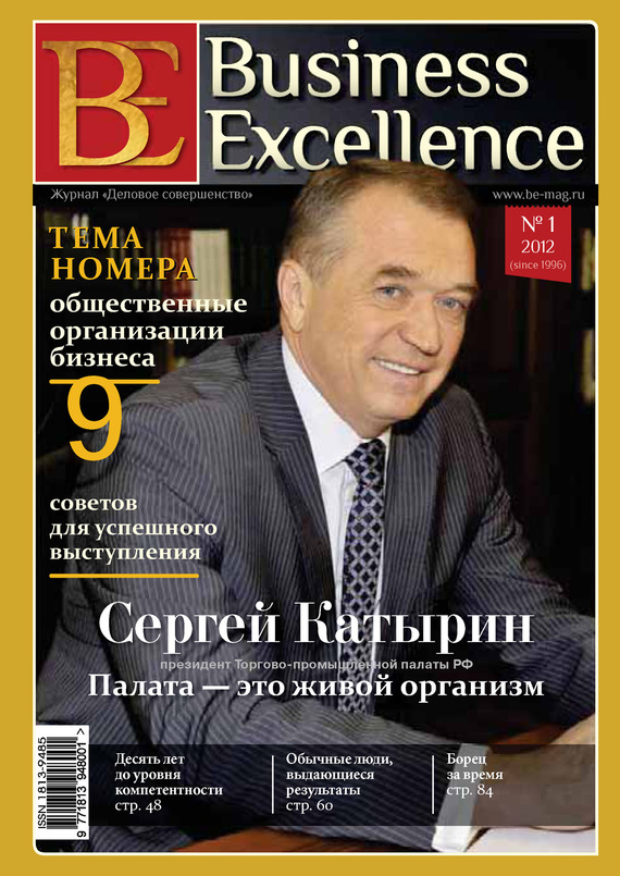 Отсутствует Business Excellence (Деловое совершенство) № 1 (163) 2012 сто лучших интервью журнала эксквайр