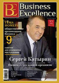 Отсутствует - Business Excellence (Деловое совершенство) № 1 (163) 2012