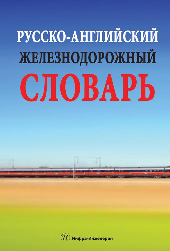 В. В. Космин Русско-английский железнодорожный словарь атаманенко и шпионское ревю