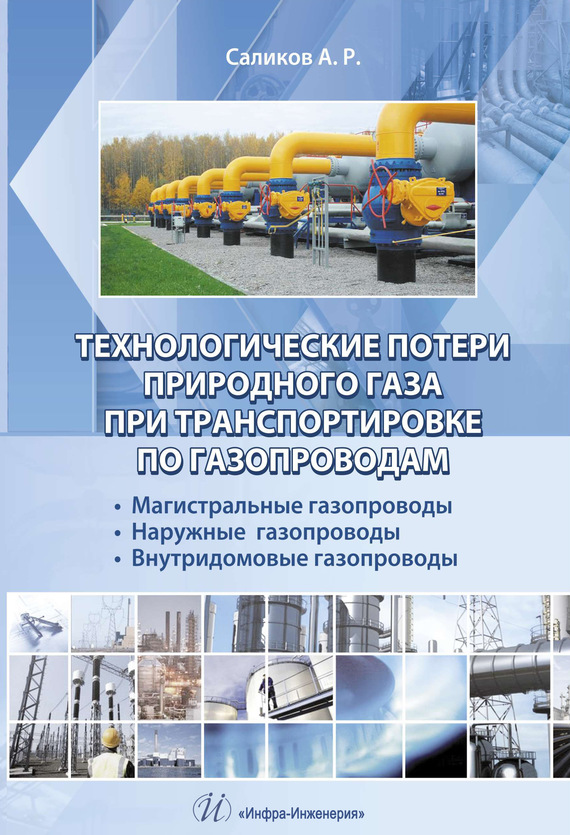 Технологические потери природного газа при транспортировке по газопроводам