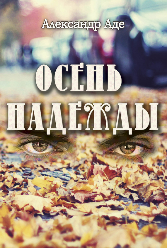 Александр Аде Осень надежды александр аде осень надежды