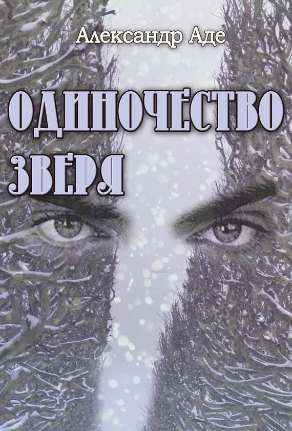 Александр Аде Одиночество зверя александр аде осень надежды