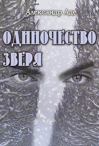 Аде, Александр  - Одиночество зверя
