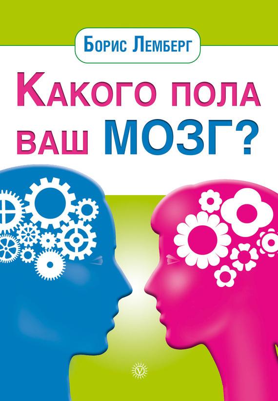Какого пола ваш мозг? от ЛитРес