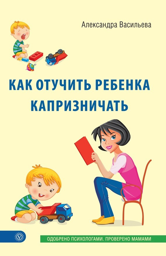 Александра Васильева Как отучить ребенка капризничать
