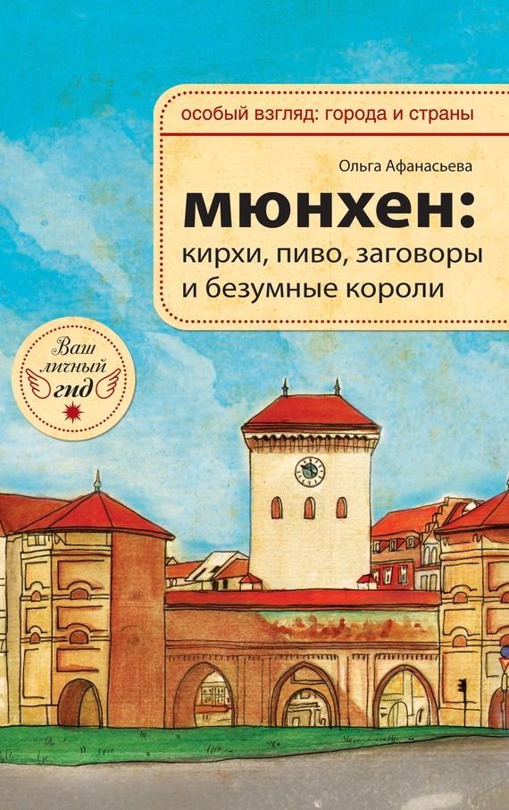 захватывающий сюжет в книге Ольга Афанасьева