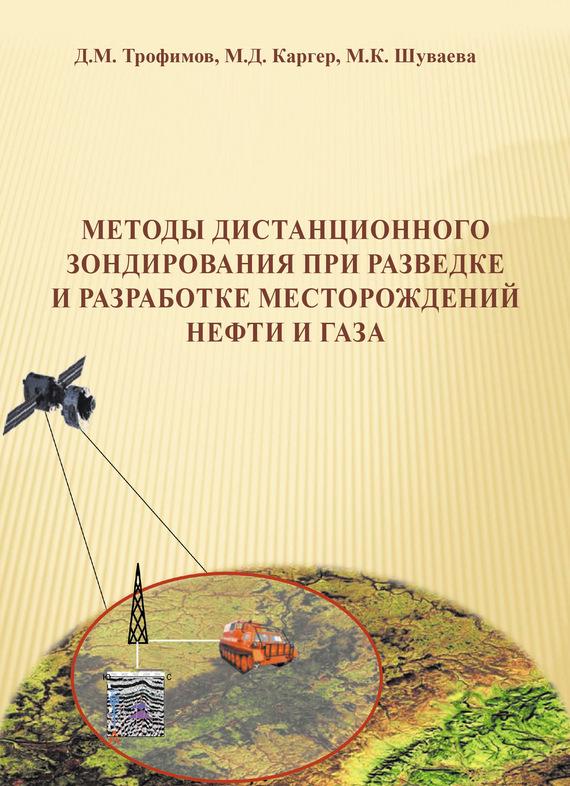 М. Д. Каргер Методы дистанционного зондирования при разведке и разработке месторождений нефти и газа данные дистанционного зондирования земли