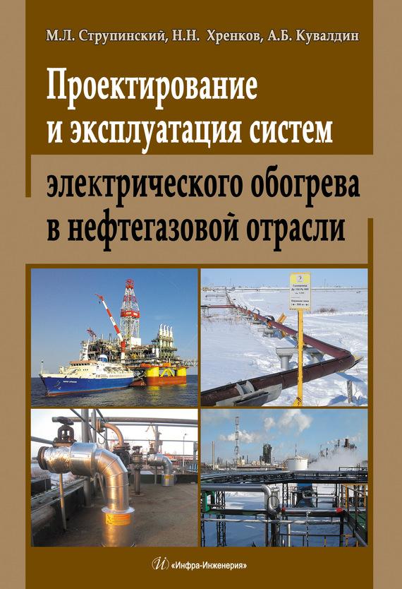 Н. Н. Хренков Проектирование и эксплуатация систем электрического обогрева в нефтегазовой отрасли