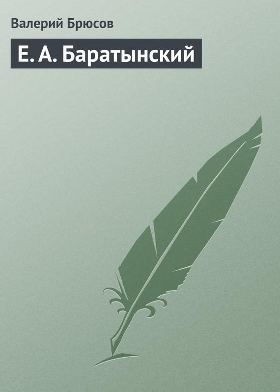 Е. А. Баратынский от ЛитРес