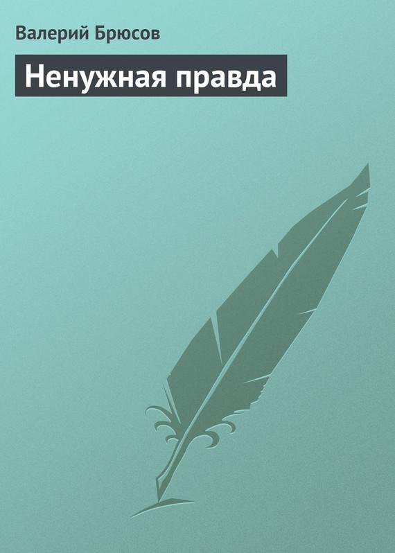 Скачать Ненужная правда бесплатно Валерий Брюсов
