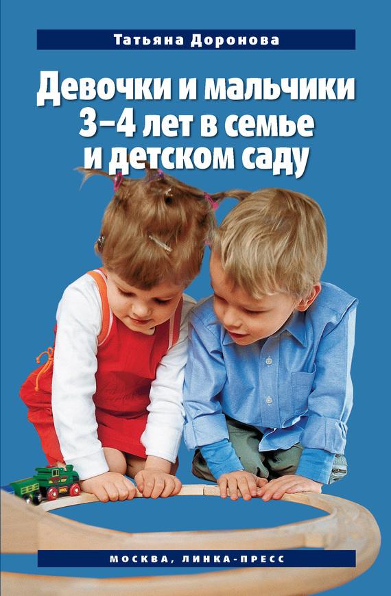 Девочки и мальчики 3–4 лет в семье и детском саду от ЛитРес