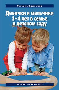 Доронова, Татьяна  - Девочки и мальчики 3–4 лет в семье и детском саду