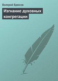 - Изгнание духовных конгрегации