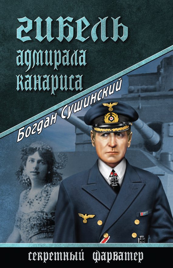 Богдан Сушинский бесплатно