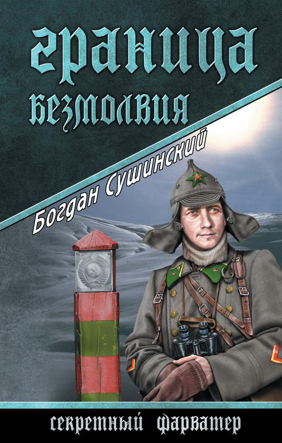 читать книгу Богдан Сушинский электронной скачивание