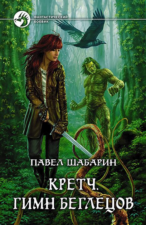 Павел Шабарин бесплатно