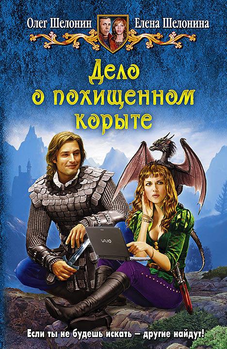 Олег Шелонин бесплатно