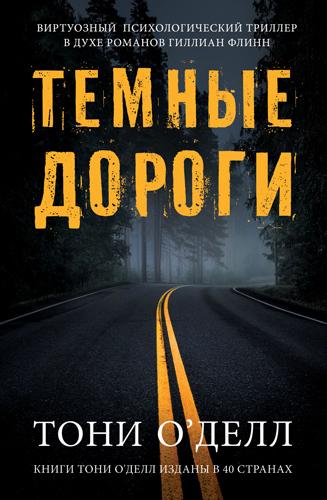 Темные дороги