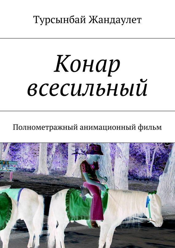 Конар всесильный ( Турсынбай Жандаулет  )