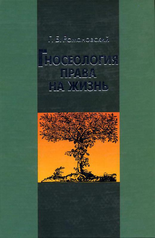 Г. Б. Романовский Гносеология права на жизнь работа как жизнь