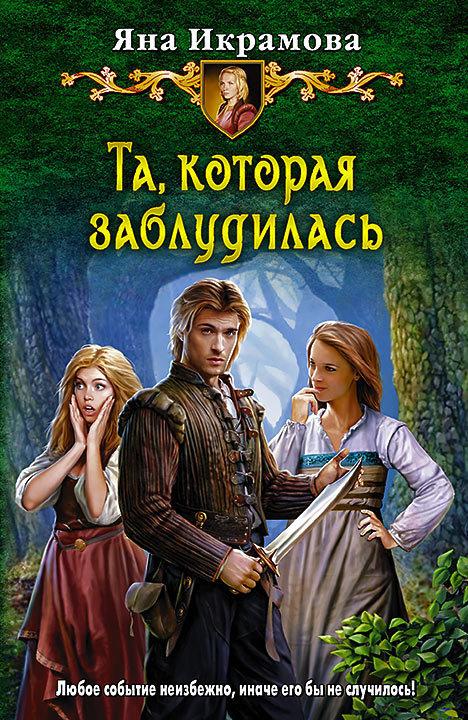 Яна Икрамова бесплатно