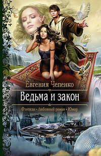 Чепенко, Евгения  - Ведьма и закон