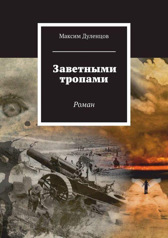 Максим Дуленцов Заветными тропами босоножки