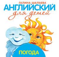 Шалаева, Г. П.  - Погода